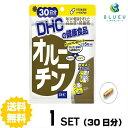 【送料無料】 DHC オルニチン 30日分(150粒) ×1セット