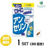 【送料無料】 DHC アンセリン 30日分(90粒) ×1セット
