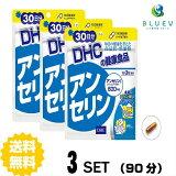 【送料無料】 DHC アンセリン 30日分(90粒) ×3セット