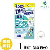【送料無料】 DHC II型コラーゲン プロテオグリカン 30日分(90粒) ×1セット