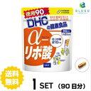 【送料無料】 DHC α(アルファ)-リポ酸 徳用90日分 (180粒) ×1セット