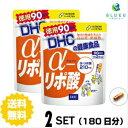 DHC サプリメント α(アルファ)-リポ酸 徳用90日分 (180粒) ×2セット