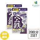 お試し【送料無料】 DHC ヘム鉄 20日分 (40粒)×2セット