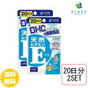 DHC サプリメント 天然ビタミンE[大豆] 20日分(20粒)×2セット