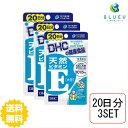 DHC サプリメント 天然ビタミンE[大豆] 20日分(20粒)×3セット