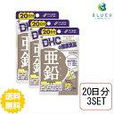 DHC サプリメント 亜鉛 20日分 (20粒)×3セット