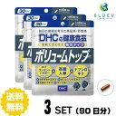 DHC サプリメント ボリュームトップ 30日分(180粒) ×3セット