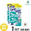 【送料無料】 DHC フォースコリー 30日分(120粒) ×2セット その1