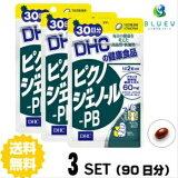 【送料無料】 DHC ピクノジェノール-PB 30日分(60粒) ×3セット