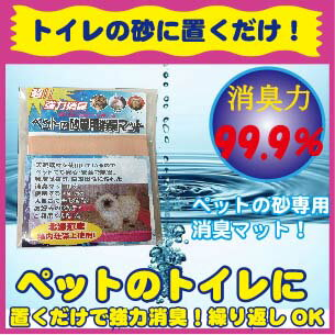 ペットの砂用消臭マット6枚セット トイレの砂 おしっこ 尿臭 便臭 猫砂 ねこ砂 うさぎのトイレ フェレットのトイレ ペットの消臭