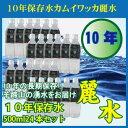【10年保存水】ミネラルウォーター「カムイワッカ麗水500m...