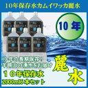 【10年保存水】ミネラルウォーター「カムイワッカ麗水2L×6...