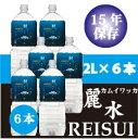 【15年保存水】ミネラルウォーター「カムイワッカ麗水2L×6...