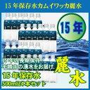 【15年保存水】ミネラルウォーター「カムイワッカ麗水500m...