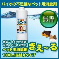 乳酸菌・酵母菌など有用微生物群が臭いの元!悪玉菌を分解する魔法のような天然100%の消臭液。...