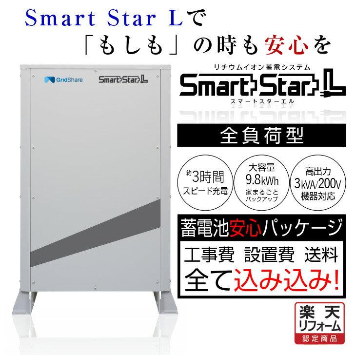 【楽天スーパーセール●●●万円値下げ】蓄電池 9.8kWh 大容量 スマートスターL(Smart Star L)※詳細価格はお問い合わせ下さい。