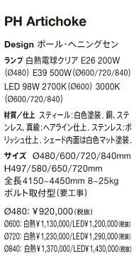 LouisPoulsen(ルイスポールセン)「PHArtichoke(アーティチョーク)」φ720ホワイト(白)(ランプ:E39 白熱電球クリア500W)[ペンダントライト/北欧照明/デザイナーズ/輸入]【PHArtichoke720White】