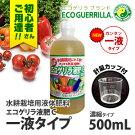 エコゲリラ液肥C(一液タイプ)500mL