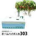 水耕栽培キット ホームハイポニカ303 ハイポニカ肥料付 【あす楽】