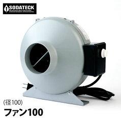 Sodateckオリジナル 新型ソダテック ファン100(径100mm)■直送■