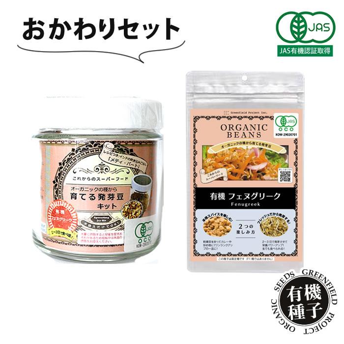 オーガニック フェヌグリーク おかわりセット 発芽豆 栽培キット