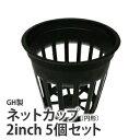 ネットカップ(円形)2inch 5個セット・GH製水耕栽培の自作に!ジェネラルハイドロポニクス製のネットカップ。約 直径:5×高さ:5(cm)[水…