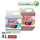 【送料無料】水耕栽培用液体肥料エコゲリラ液肥A・B液(2本組)4Lプロの品質をご家庭でも!水耕栽培や土栽培にも!ハイポニカ液肥などと使い方は同じです。[ハイポニカ][液体肥料][液肥][水耕栽培]