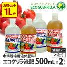 エコゲリラ液肥A・B液(2本組)500mL×2
