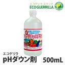 【お試し価格】エコゲリラpHダウン剤500mL新芽が黄色っぽいときや、新芽や若葉が乾いている時に![液体肥料][液肥][水耕栽培]【あす楽】