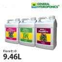 【送料無料】GHフローラシリーズ9.46Lセット水耕肥料の世界標準、GHフローラシリーズのお得なセットです。グロー・マイクロ・ブルーム…