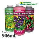 GHフローラシリーズ946mLセット水耕肥料の世界標準、GHフローラシリーズのお得なセットです。グロー・マイクロ・ブルーム(各946mL)[…