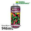GHフローラマイクロ(FloraMicro)946mLフローラシリーズのベース!組み合わせの基礎です。[液体肥料][液肥][水耕栽培]