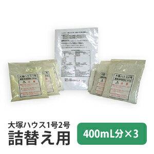 ◆便利な小分けセット◆便利な小分けの、人気の高い大塚ハウス1号2号です[液体肥料][中級]大塚...