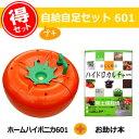 ◆超お得な601セット価格◆種や肥料など必要なもの全部セットで、すぐにスタート♪[家庭菜園 キ...