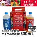 ◆植物が要求する養分を程よく配合◆水耕栽培にはもちろん土栽培にもおすすめのハイポニカ液肥...