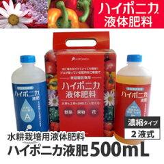 ハイポニカ500mL液肥(A・B液2本組)ホームハイポニカ・水耕栽培に最適!土栽培にも有効な肥…