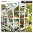 屋外温室 プチカ WP-10DW (1坪)両ドアタイプ・ガラス仕様1坪でコンパクトな屋外温室!お庭のスペースに■直送■【送料無料】