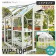 屋外温室プチカWP-10P(1坪)ドアタイプ・ポリカ仕様ガラス温室よりも高い保温効果!1坪でコンパクト■直送■【送料無料】