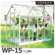 屋外温室 プチカ WP-15 (1.5坪)ドアタイプ・ガラス仕様1.5坪の屋外温室!作業もしやすいサイズ■直送■【送料無料】