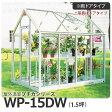 屋外温室 プチカ WP-15DW (1.5坪)両ドアタイプ・ガラス仕様1.5坪の屋外温室!作業もしやすいサイズ■直送■【送料無料】