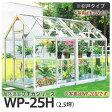 屋外温室 プチカ WP-25H (2.5坪)引戸タイプ・ガラス仕様2.5坪で広めの屋外温室!ゆったりと楽しめます!■直送■【送料無料】