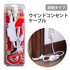 ◆これがあれば水耕栽培キット等が屋外で使える◆安心安全の日本製!ウインドコンセントケーブ...
