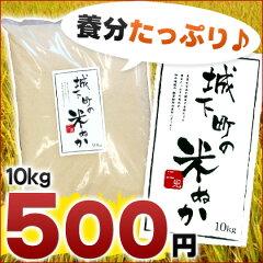 精米したての生ぬか!養分たっぷりでお手ごろ価格!米ぬかの販売はエコ肥料店が最安値!【精米...