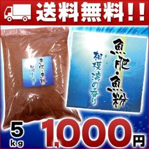 魚粉5kg「相模湾の香り」