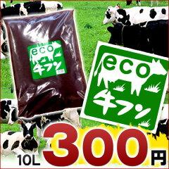 良質な飼料(牧草)で育った牛の牛フンを時間をかけて醗酵・熟成させた有機質肥料!牛ふん10L【...
