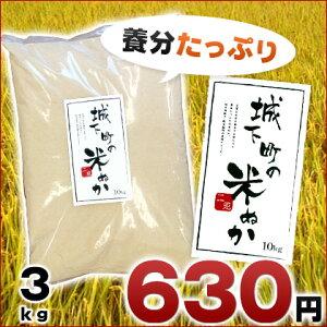 【生ぬか】精米したての米ぬか3kg畑の堆肥や配合肥料の原料に!オリジナル肥料、上質ボカシ堆肥作りの材料に!