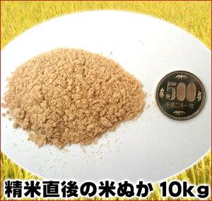 【精米直後】新鮮米ぬか10kg畑の堆肥や配合肥料の原料に!オリジナル肥料、上質ボカシ堆肥作りの材料に!