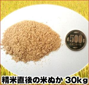 【送料無料】【精米直後】新鮮米ぬか30kg(10kgx3袋)畑の堆肥や配合肥料の原料に!米ぬか肥料は生ごみコンポストの資材としても人気上昇中!!