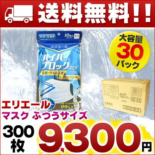 エリエール ハイパーブロック マスク 10枚 × 30パック 【...