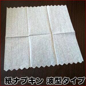 【送料無料】業務用紙ナプキン波型タイプ(6折ナプキン)1万枚